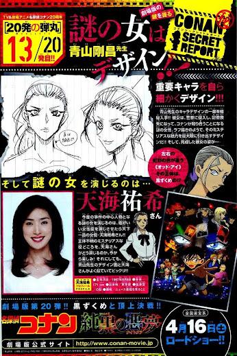 Detective Conan - 20th Anniversary (Anime/Movie) - Page 2 20th%2Banniversary%2B13