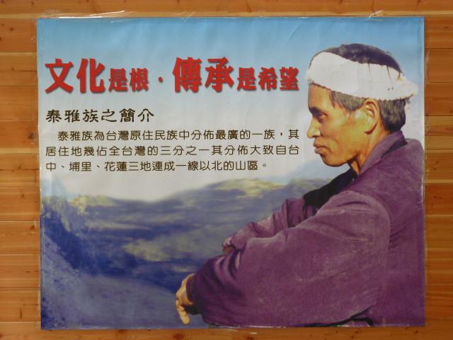 TAIWAN.Dans la région de Miaoli - P1080419.JPG