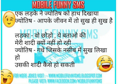 Clean jokes in hindi with images for whatsapp