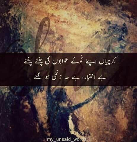 Sad Urdu Poetry Images and quotes