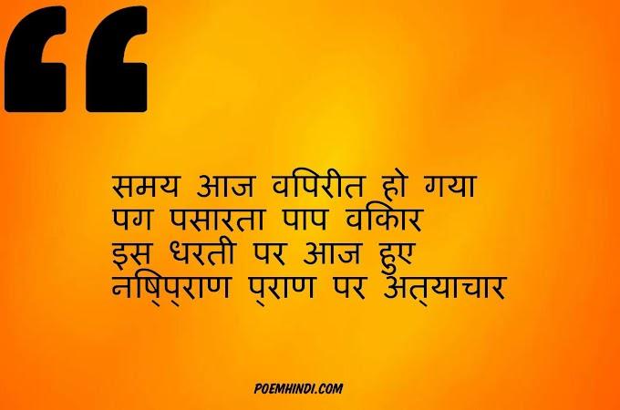 नारी अत्याचार अपमान पर कविता इन हिंदी| Nari Atyachar Par Kavita