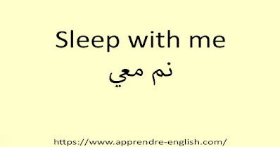 Sleep with me نم معي