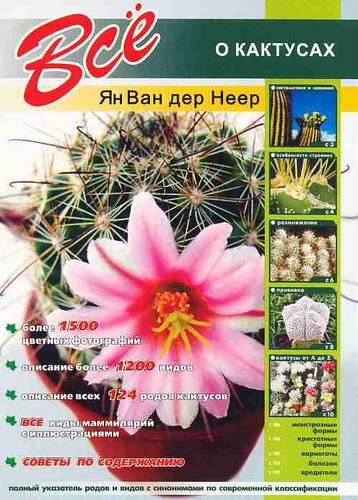 Книги и журналы о кактусах и суккулентах 28980