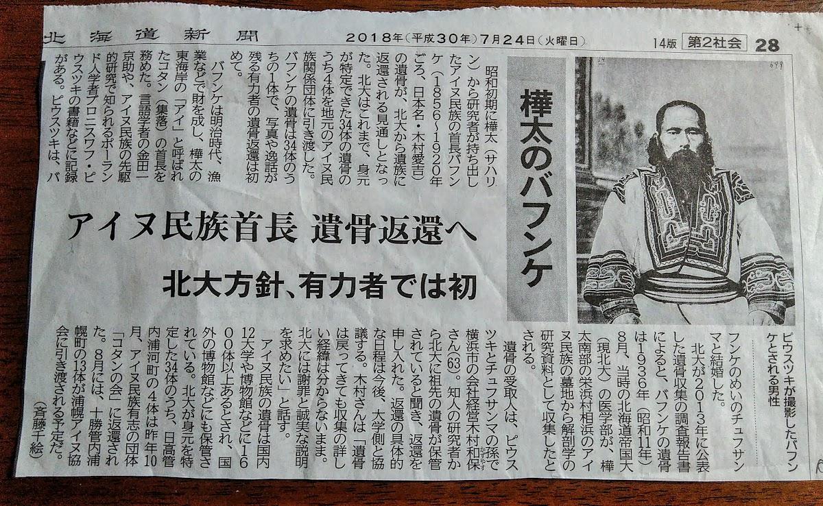 おお!バフンケ!‥新聞切り抜き - kyokoippoppoの日記