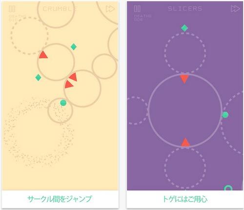 おすすめiPhoneゲームOrbits