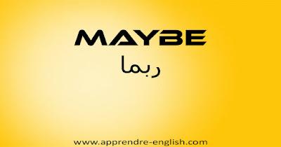 Maybe ربما