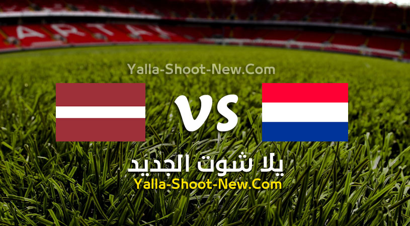 مباراة هولندا ولاتفيا