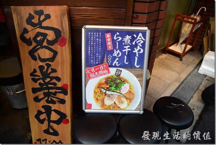 日本-玉五郎拉麵本町店玉五郎拉麵店門口的攬客看板有「夏季限定」【冷やし煮干しらーめん】,就是【冷的鳀魚拉麵】。