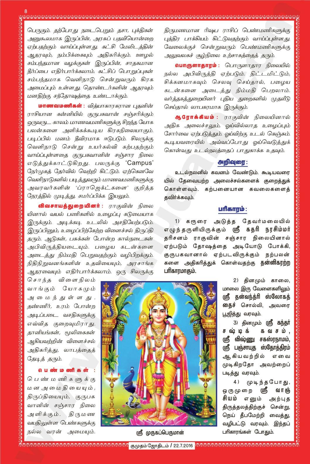 2016 Gurupeyarchi Palan and Pariharam from Kumudam Jothidam Tamilmagazine