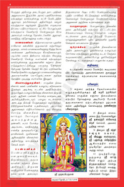 2016 Guru Transit Astrological Predictions - Kumudam Jothidam