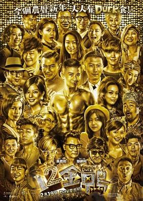 12 Golden Ducks 2015 - Thập Nhị Kim Áp