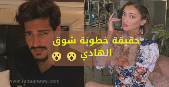 حقيقة خطوبة شوق الهادي ومحسن النصار