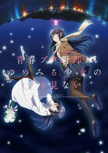 Seishun Buta Yarou wa Yumemiru Shoujo no Yume wo Minai - Legendado - Download | Assistir Online Em HD