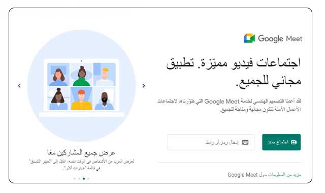 تنزيل برنامج google meet للكمبيوتر والأندرويد والايفون مجانا