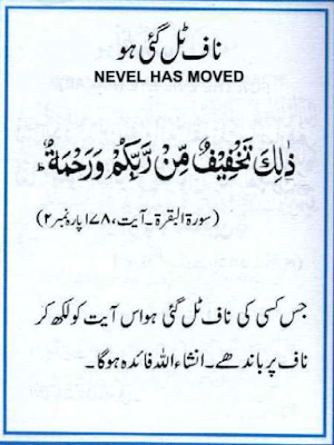 Dua for Navel Displacement