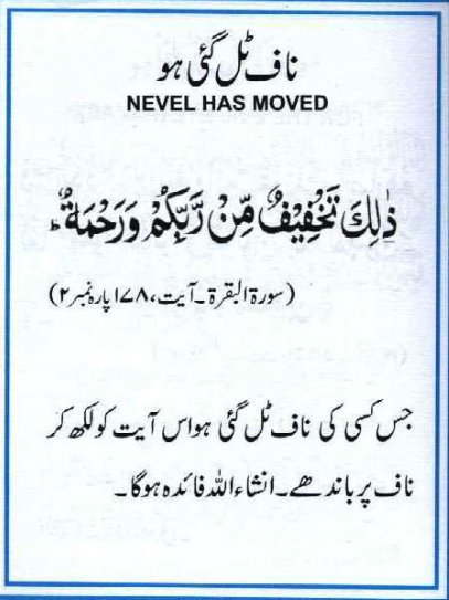 Dua for the treatment of Navel Displacement