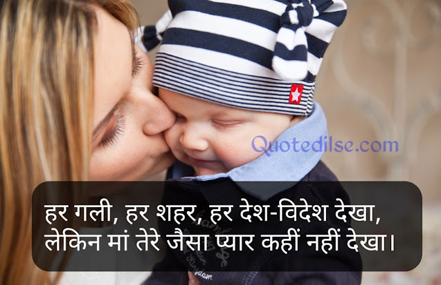 mother day status in hindi