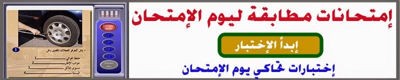 test code permis maroc