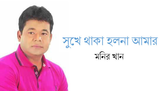 Bangla monir khan mp3 song free download