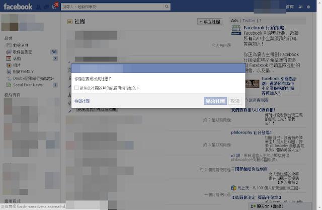 FB社團退出方式