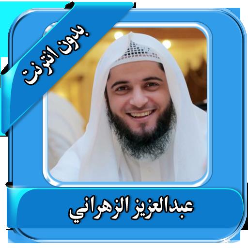 Al Zahrani Quran Karim offline