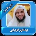 Al Zahrani Quran Karim gratuit icon