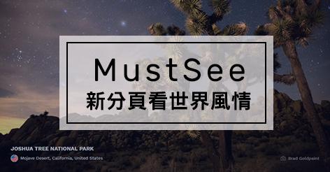 [mustsee01%5B3%5D]