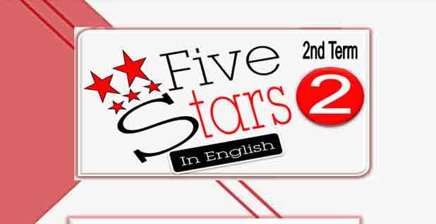 اقوى مراجعة فايف ستارز لمادة اللغة الإنجليزية للصف الثاني الإعدادي للفصل الدراسي الثاني امتحان مارس 2021