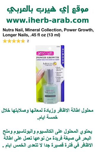 محلول اطالة الاظافر وزيادة لمعانها وصلابتها خلال خمسة ايام. Nutra Nail, Mineral Collection, Power Growth, Longer Nails, .45 fl oz (13 ml)