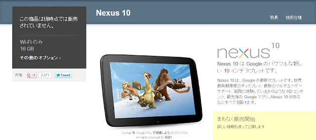 Nexus10の販売ページ:Google Play日本