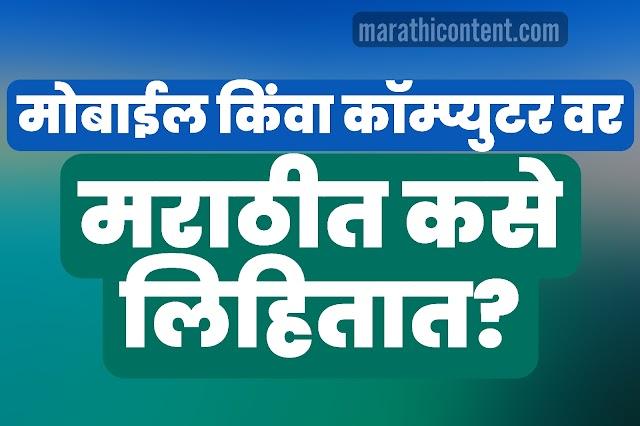 how to type in marathi   मराठीत कसे लिहावे?