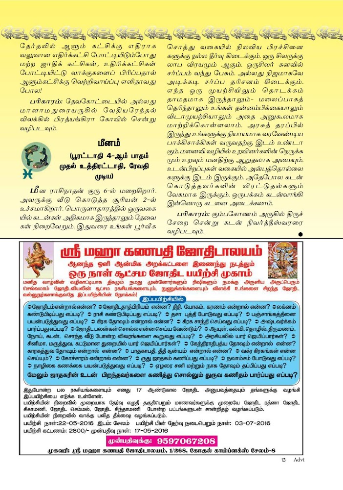 Complete Free to Read Tamil Raasi Palan online