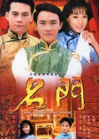 Danh Môn (SCTV9)