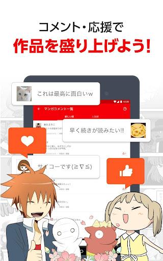 【無料マンガ】comico/人気オリジナル漫画が毎日更新! for PC