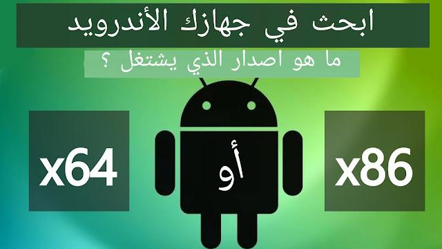 Android يعمل بنظام  64bit أو 32bit
