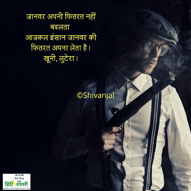 jurm hindi shayari, shayari in hindi