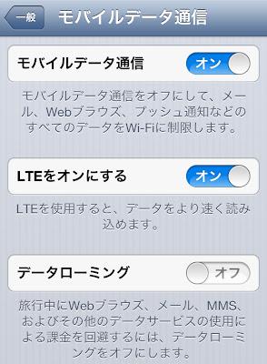 iPhone5 ソフトバンク版におけるLTEトグルスイッチ