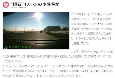 飛来した隕石は1万トンだった