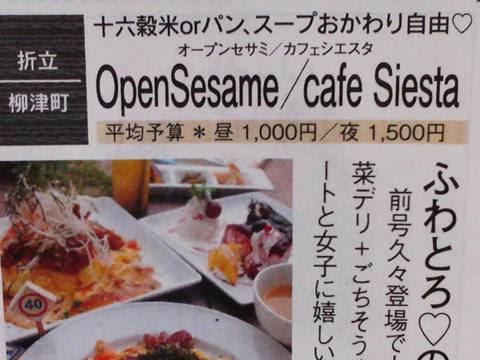 雑誌情報 オープンセサミ