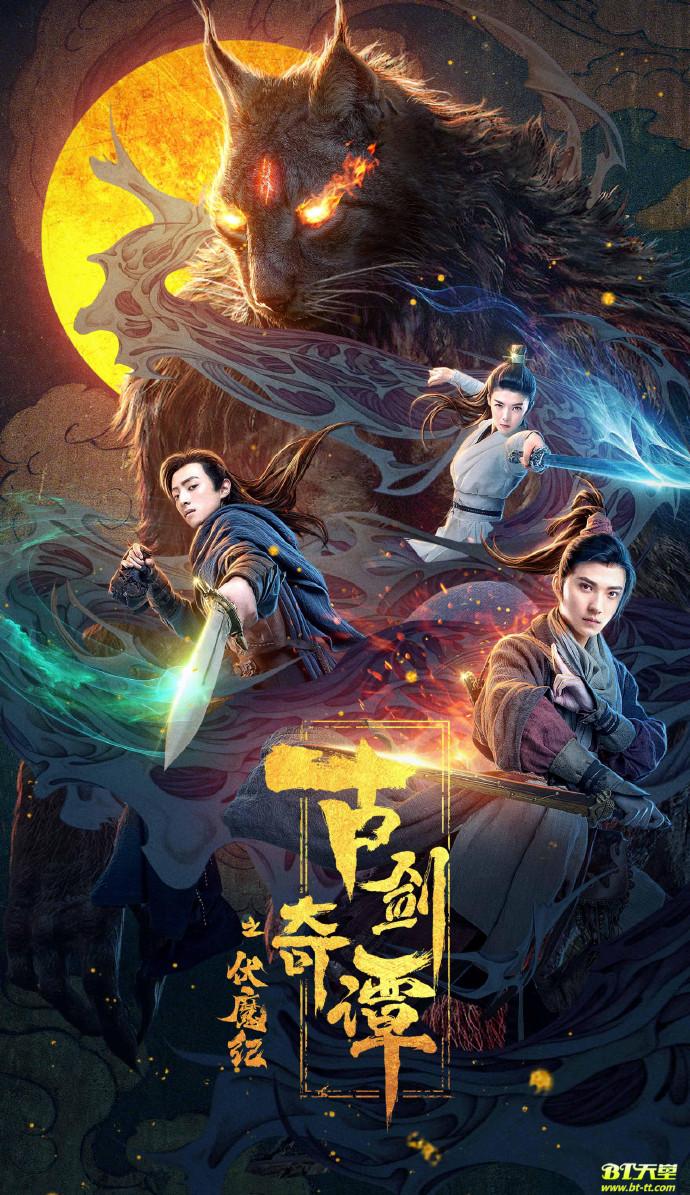 Gu Jian Qi Tan Zhi Fu Mo Ji (2020) Subtitle Indonesia