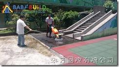 BabyBuild 橡膠地墊清除青苔