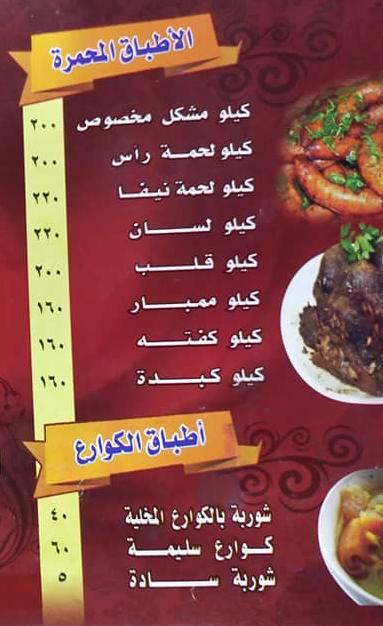 اسعار مطعم حبايب السيدة