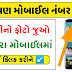 Mobile Number From Gallery Photo See & In Your Mobile 2020