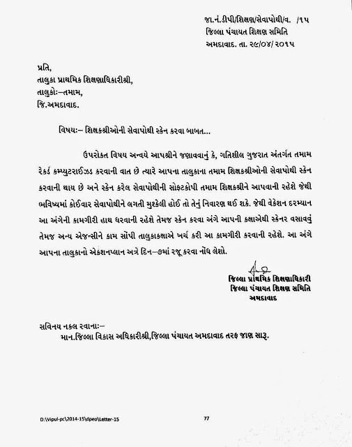 the seventh letter ahmedabad sixako ni service book scan karva babat 1667