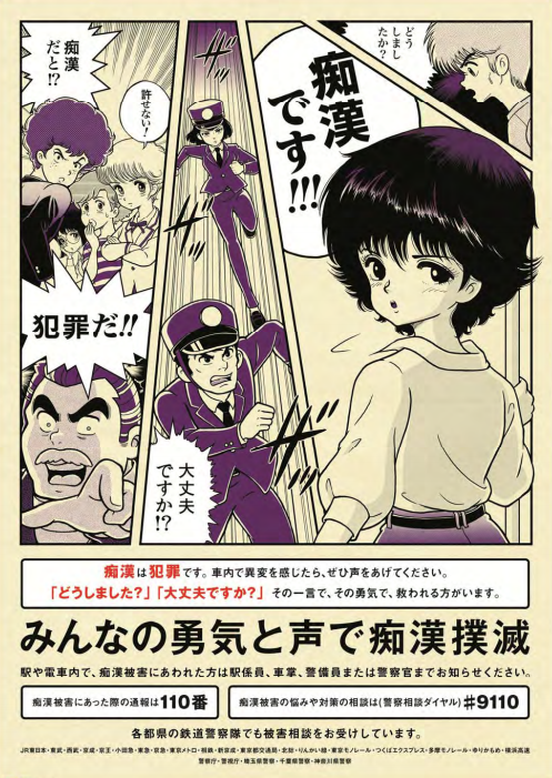 きまぐれオレンジ☆ロード 痴漢撲滅ポスター