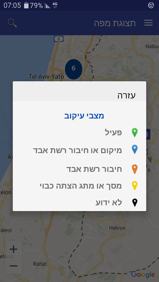 ISR Mobile Client- screenshot