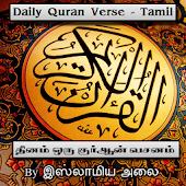 Daily Quran Verse - Tamil