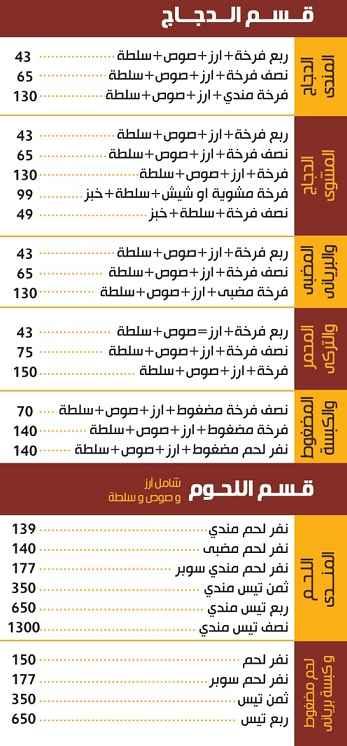 منيو مطعم حضرموت شيخ المندي 2