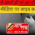 saptak.net: (सावधान इंडिया) बच्ची ने अपने ही मां का वीडियो सोशल मीडिया पर लाइव कर दिया!