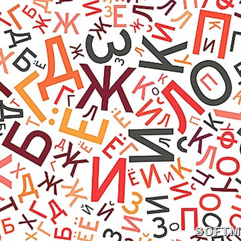 Десять русских слов с любопытной историей
